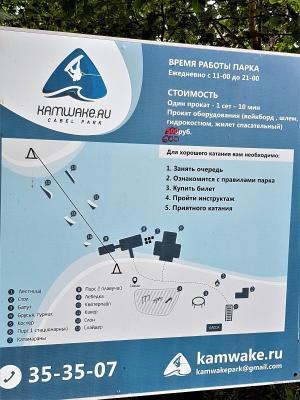 Wakeboard-Anlage - Paratunka Resort Lagune, Kamtschatka